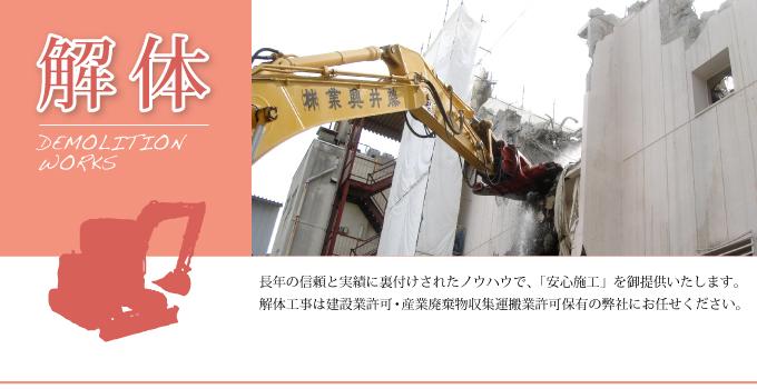 長年の信頼と実績に裏付けされたノウハウと、何処にも負けない「安心施工」を提供いたします。解体工事は建設業許可保有・産業廃棄物収集運搬業許可保有の弊社にお任せください。
